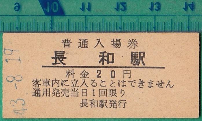 鉄道硬券切符47■普通入場券 長和駅 20円 43-8.19