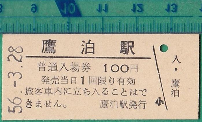 鉄道硬券切符12■普通入場券 鷹泊駅 100円 56-3.28