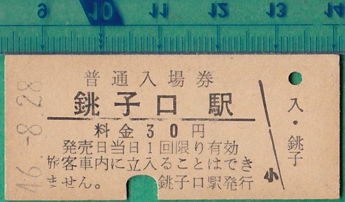 鉄道硬券切符39■普通入場券 銚子口駅 30円 46-8.28