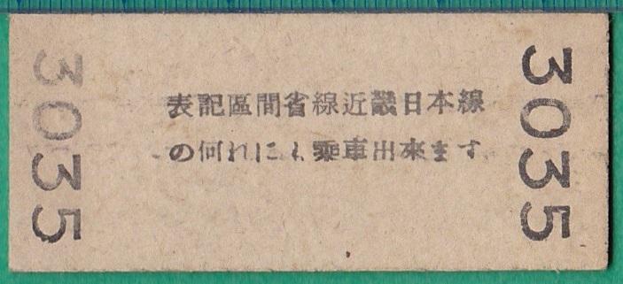 鉄道硬券切符103■省線近畿日本線共通 松阪/新松阪→名古屋 3円40銭 20-11.14_画像2