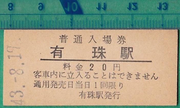 鉄道硬券切符46■普通入場券 有珠駅 20円 43-8.19