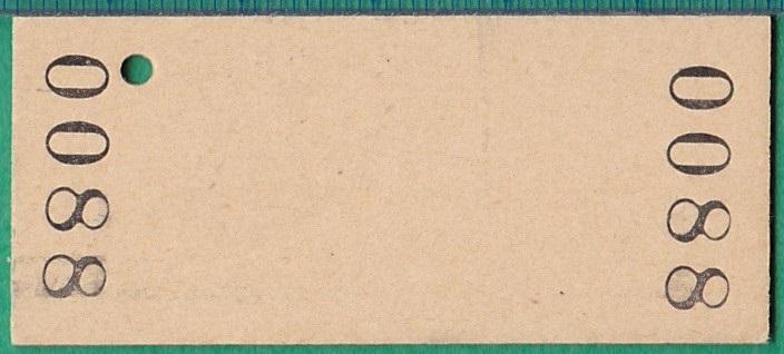 鉄道硬券切符110■普通入場券 舎熊駅 80円 54-3.21_画像2