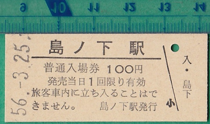 鉄道硬券切符81■普通入場券 島ノ下駅 100円 56-3.25