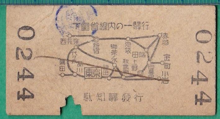 鉄道硬券切符27■駄知鉄道 駄知より東京市内ゆき 22-3.3 *裏面地図式_画像2