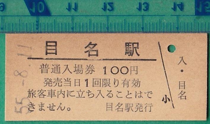 鉄道硬券切符116■普通入場券 目名駅 100円 55-8.11