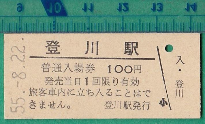 鉄道硬券切符150■普通入場券 登川駅 100円 55-8.22