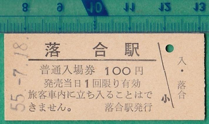 鉄道硬券切符127■普通入場券 落合駅 100円 55-7.18