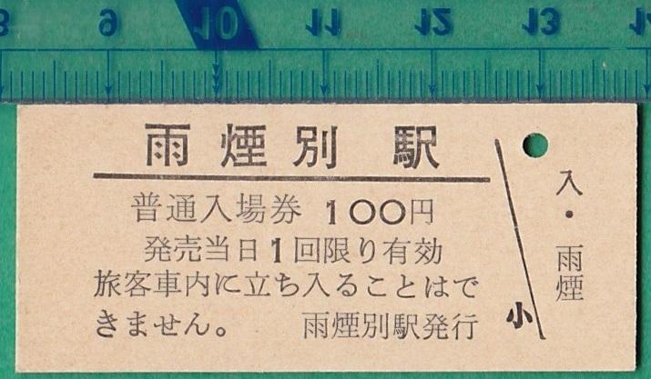 鉄道硬券切符131■普通入場券 雨煙別駅 100円