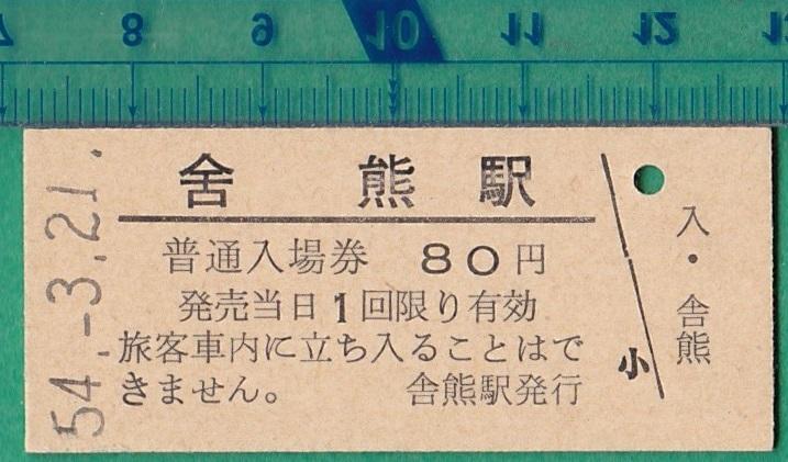 鉄道硬券切符110■普通入場券 舎熊駅 80円 54-3.21