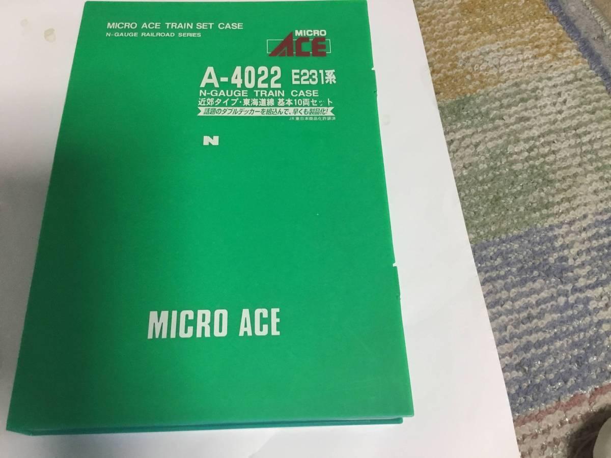 ジャンク品 MICRO ACE E231系 近郊タイプ ・東海道線 基本10両編成「ダブルデッカー付き