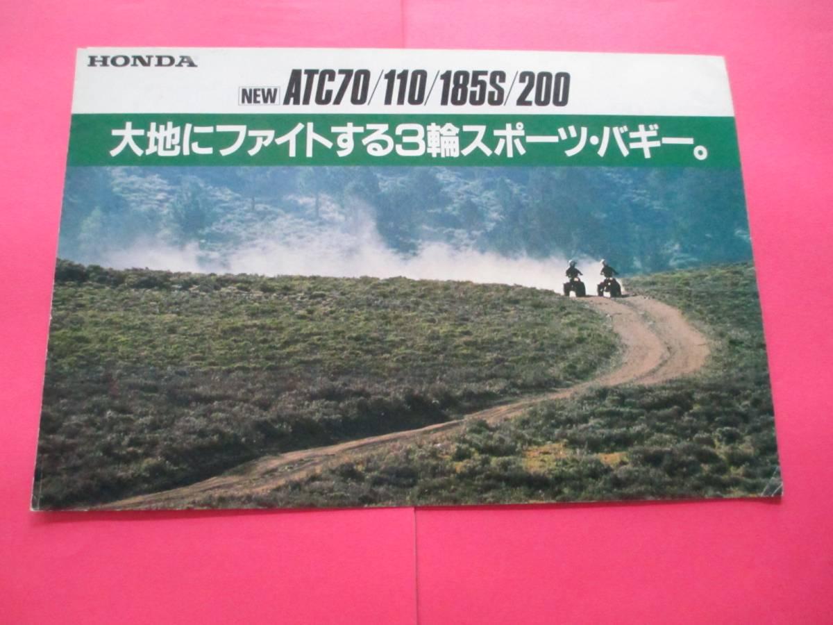 3輪バギー ホンダ ATC70/110/185S/200 カタログ_画像2