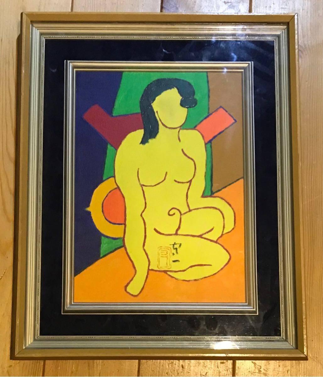 熊谷守一 座裸婦 油絵 油彩 日本画 人物画 絵画