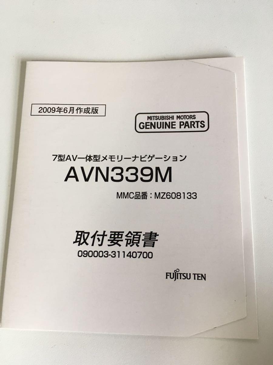送料無料 AVN339M 取付要領書 CD MMC MZ608133 090003-31140700_画像1