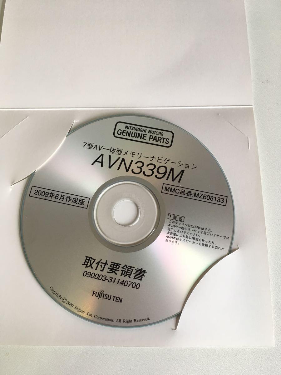 送料無料 AVN339M 取付要領書 CD MMC MZ608133 090003-31140700_画像2