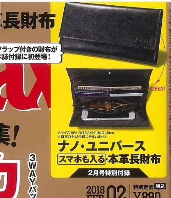 雑誌 MonoMax 付録 財布・バッグ いろいろ6点セット_画像5