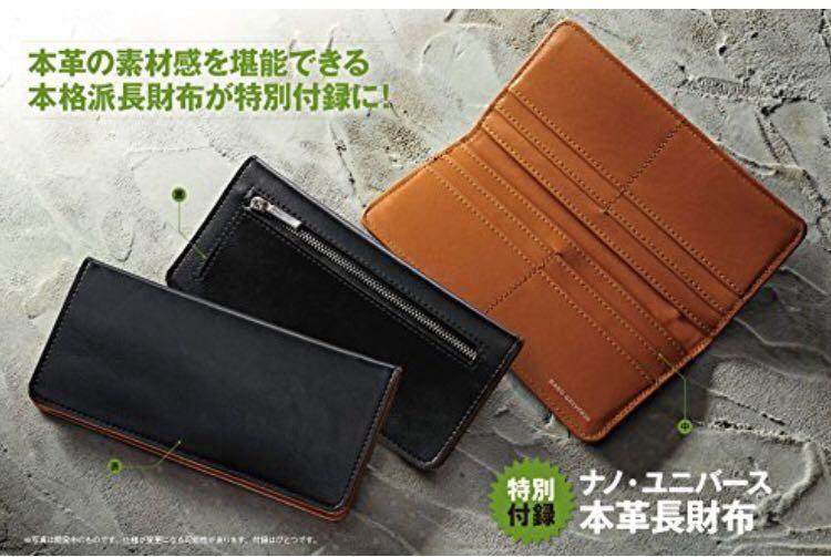 雑誌 MonoMax 付録 財布・バッグ いろいろ6点セット_画像3
