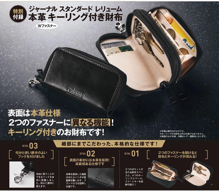 雑誌 MonoMax 付録 財布・バッグ いろいろ6点セット_画像2