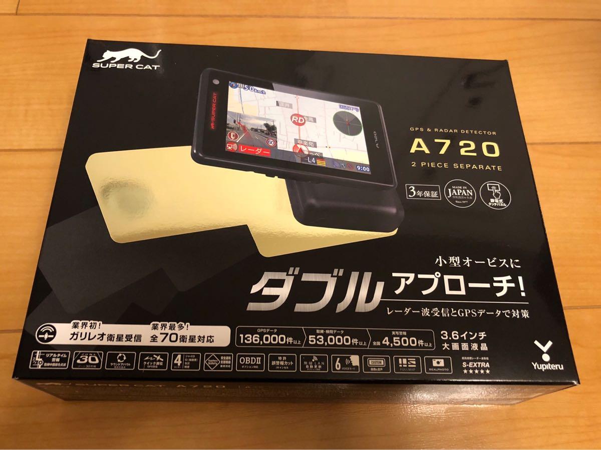 【新品】YUPITERU A720 Super Cat GPS レーダー探知機 2ピースセパレート 最新 : ユピテル