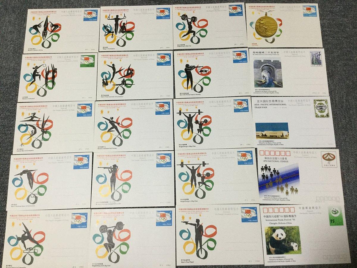 【A191】中国切手 はがき JP組 第233回オリンピックメダル獲得記念など 全366枚 いろいろ まとめ売り