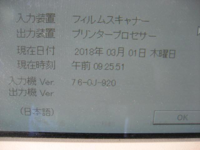 ★富士フロンティア ☆SP-2000 ★内蔵PC ★稼動品_画像6