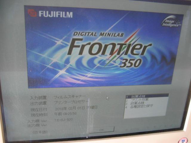 ★富士フロンティア ☆SP-2000 ★内蔵PC ★稼動品_画像5