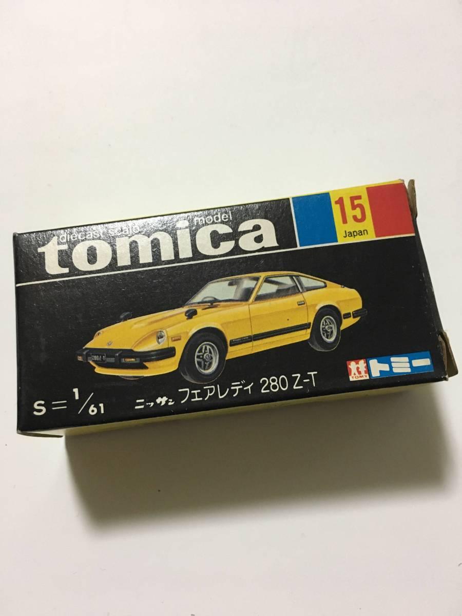 トミカ tomica 黒箱(箱のみ)No.15 ニッサン フェアレディ 280Z-T 空箱