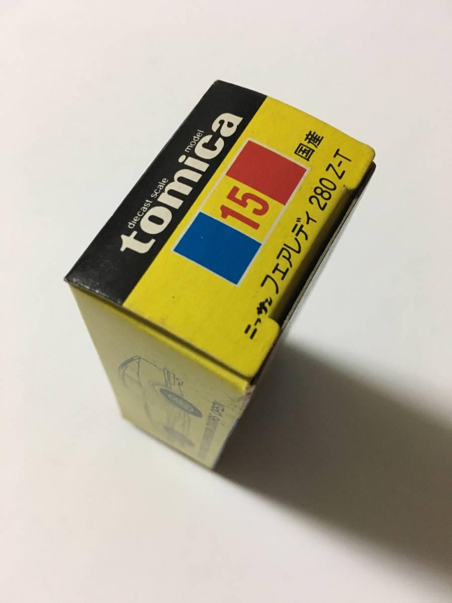 トミカ tomica 黒箱(箱のみ)No.15 ニッサン フェアレディ 280Z-T 空箱_画像4