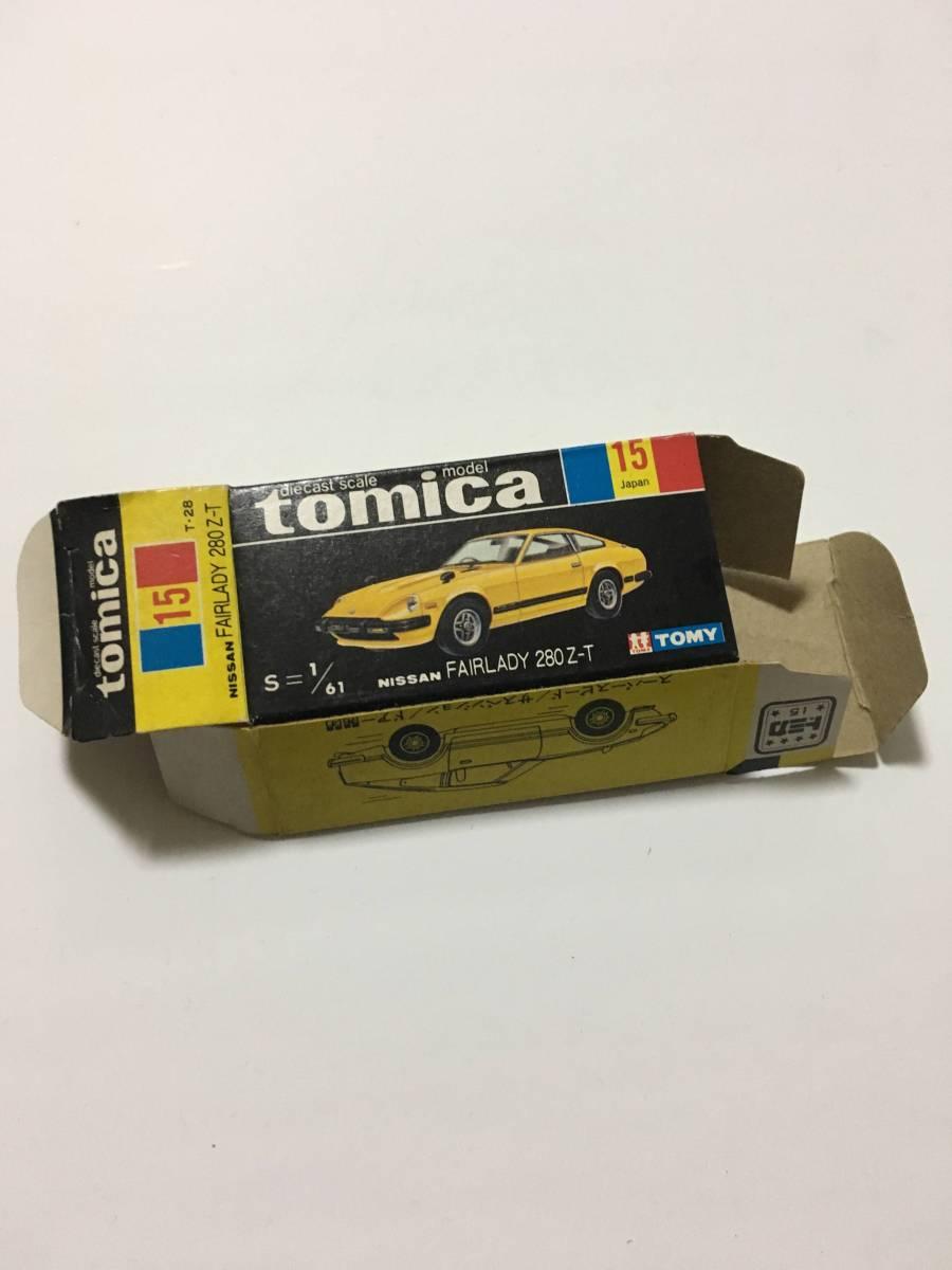 トミカ tomica 黒箱(箱のみ)No.15 ニッサン フェアレディ 280Z-T 空箱_画像6