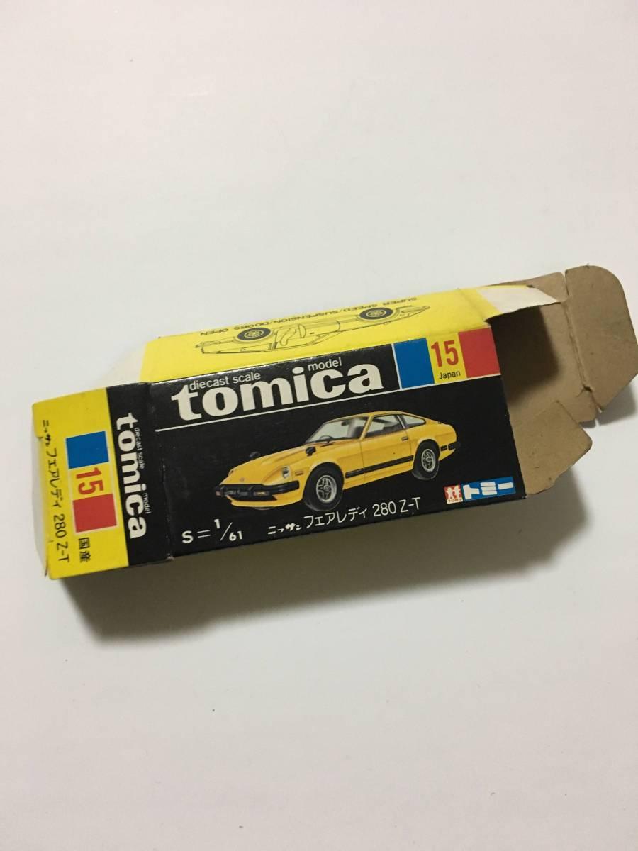 トミカ tomica 黒箱(箱のみ)No.15 ニッサン フェアレディ 280Z-T 空箱_画像7