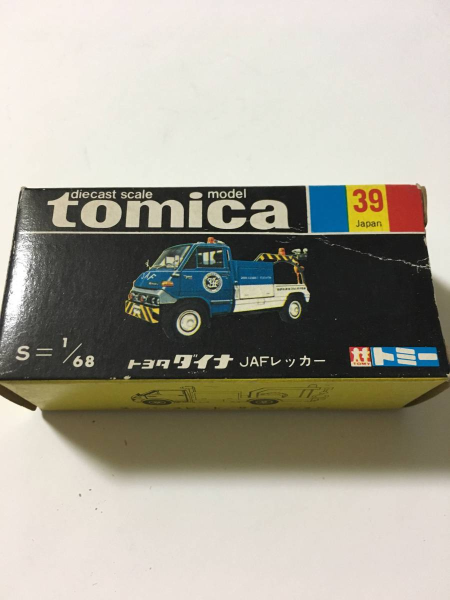 トミカ tomica 黒箱 No.39(箱のみ)トヨタ ダイナ JAFレッカー 空箱