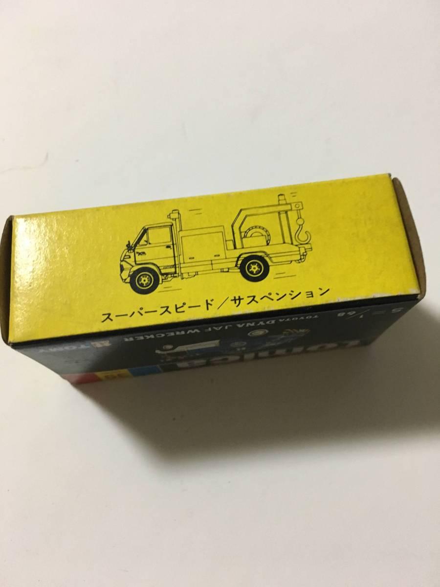トミカ tomica 黒箱 No.39(箱のみ)トヨタ ダイナ JAFレッカー 空箱_画像2