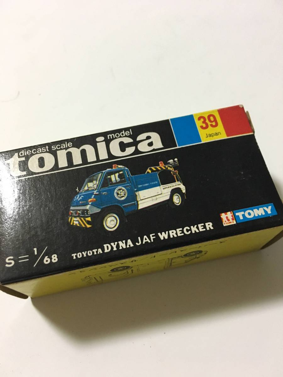 トミカ tomica 黒箱 No.39(箱のみ)トヨタ ダイナ JAFレッカー 空箱_画像3