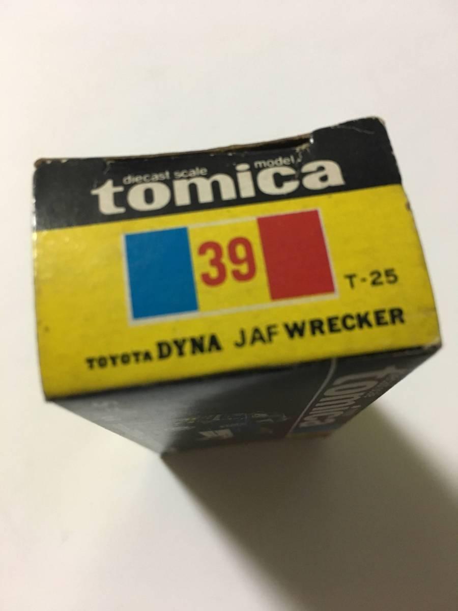トミカ tomica 黒箱 No.39(箱のみ)トヨタ ダイナ JAFレッカー 空箱_画像4
