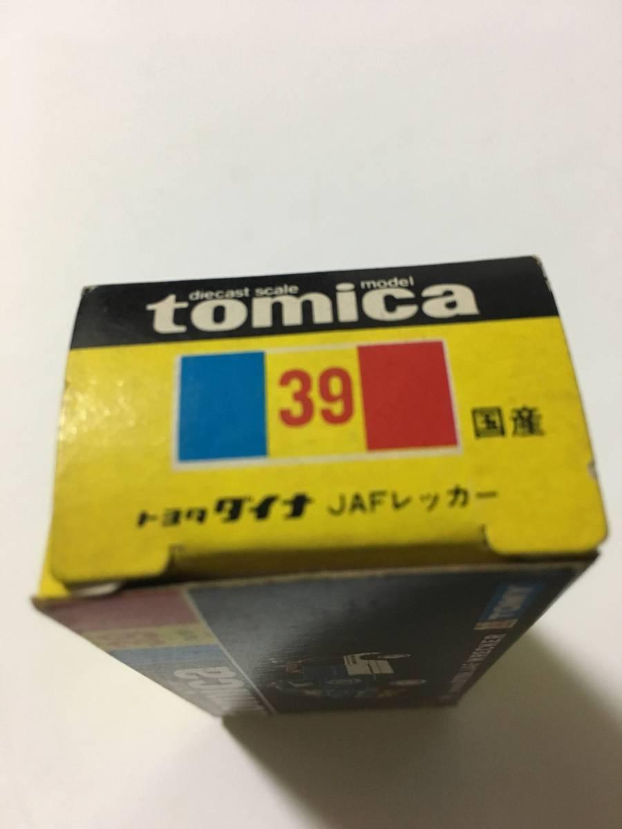 トミカ tomica 黒箱 No.39(箱のみ)トヨタ ダイナ JAFレッカー 空箱_画像5