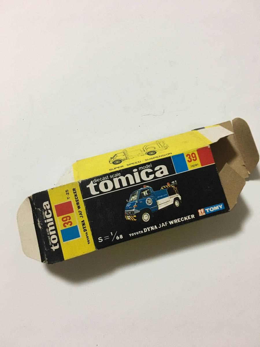トミカ tomica 黒箱 No.39(箱のみ)トヨタ ダイナ JAFレッカー 空箱_画像6