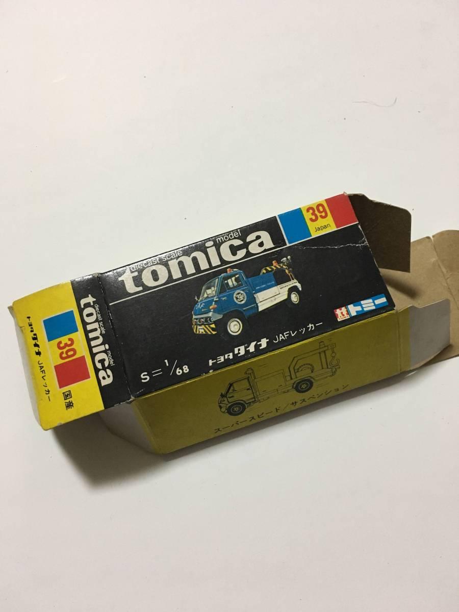 トミカ tomica 黒箱 No.39(箱のみ)トヨタ ダイナ JAFレッカー 空箱_画像8