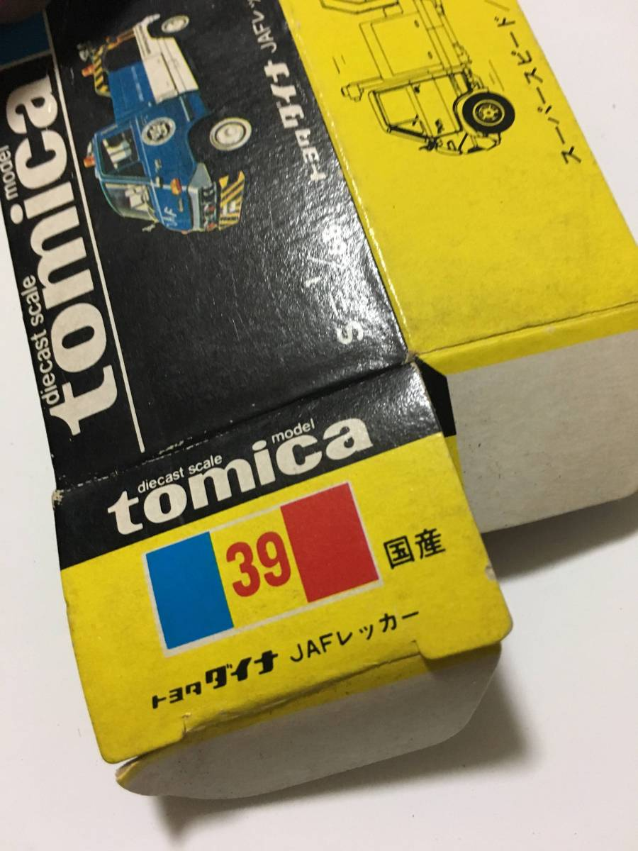 トミカ tomica 黒箱 No.39(箱のみ)トヨタ ダイナ JAFレッカー 空箱_画像9
