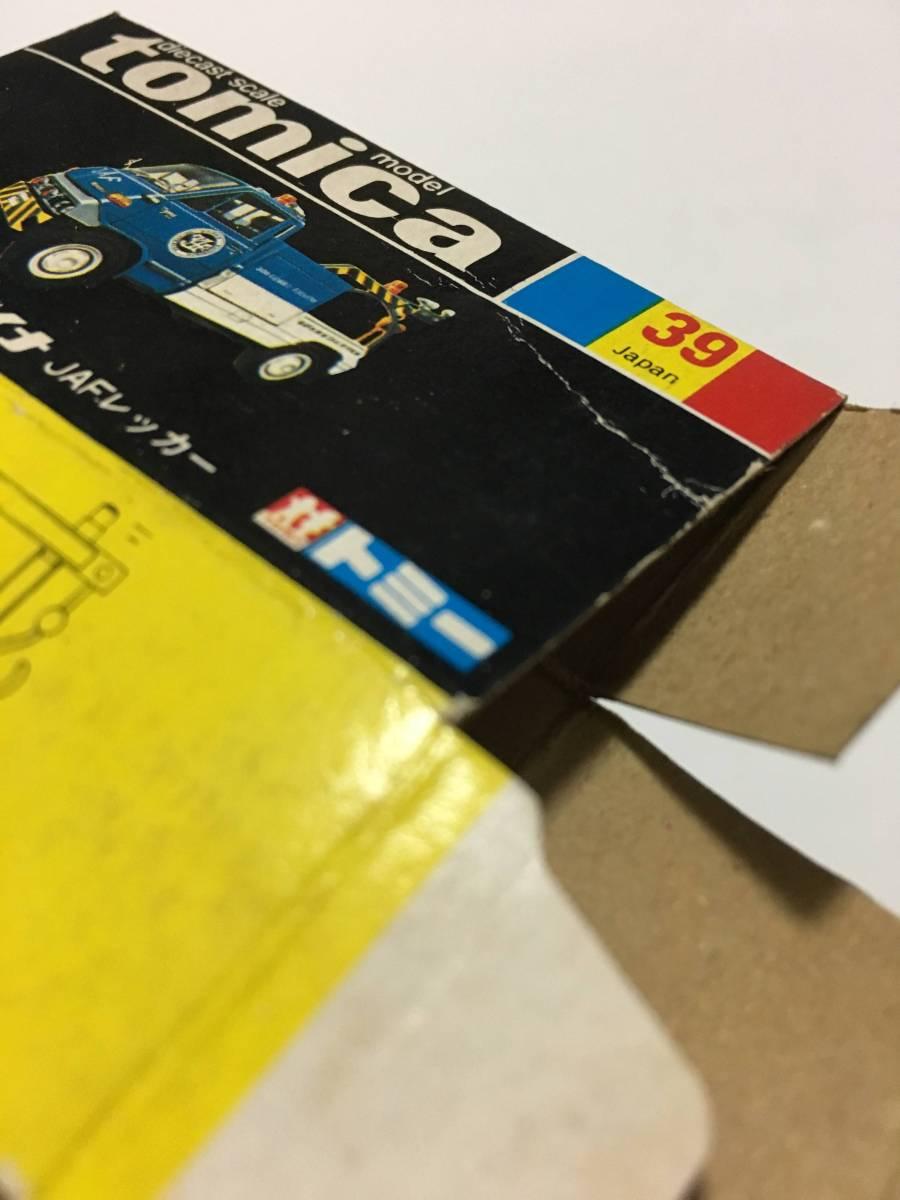 トミカ tomica 黒箱 No.39(箱のみ)トヨタ ダイナ JAFレッカー 空箱_画像10