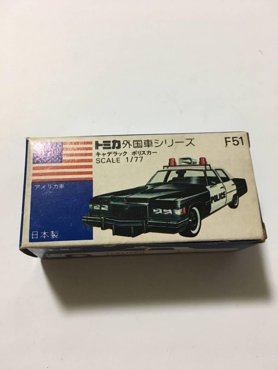 tomica トミカ 青箱(箱のみ)F51 外国車シリーズ キャデラック ポリスカー アメリカ車 空箱