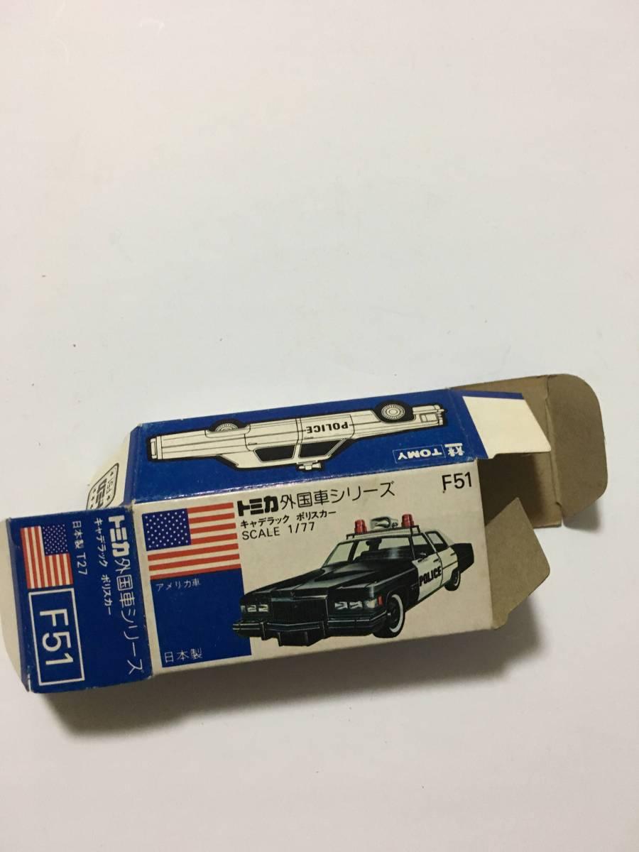 tomica トミカ 青箱(箱のみ)F51 外国車シリーズ キャデラック ポリスカー アメリカ車 空箱_画像6