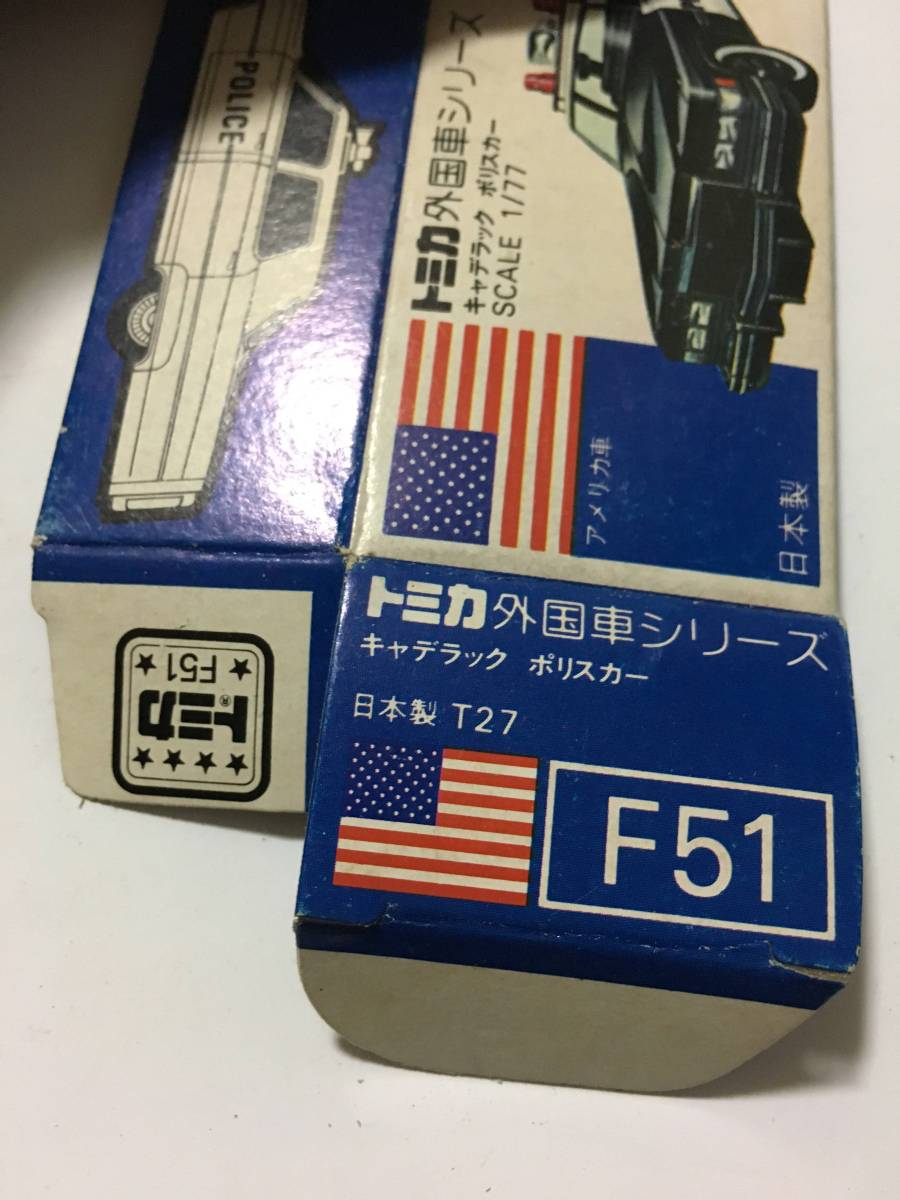 tomica トミカ 青箱(箱のみ)F51 外国車シリーズ キャデラック ポリスカー アメリカ車 空箱_画像7
