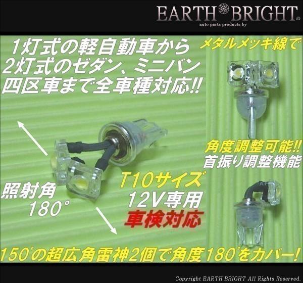 2球)♭†日亜雷神ナンバー灯 全車種対応型 角度調整式 LED シビック インサイト N-WGNカスタム_画像2