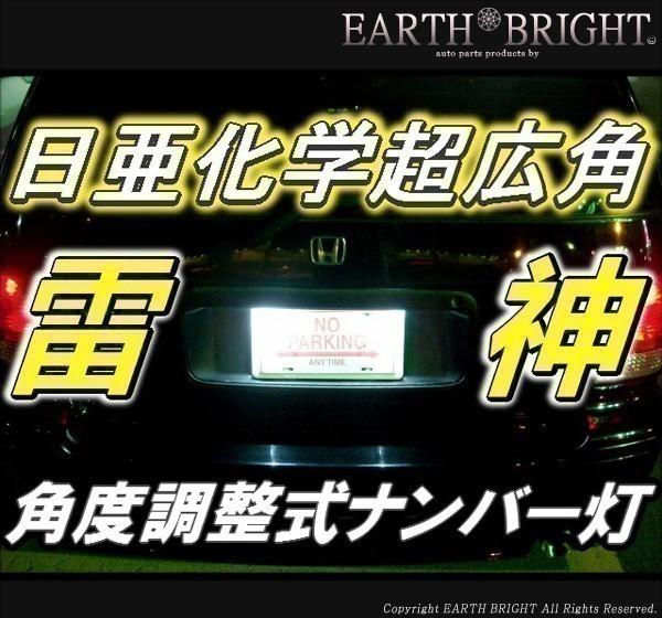 2球)♭†日亜雷神ナンバー灯 全車種対応型 角度調整式 LED シビック インサイト N-WGNカスタム_※金額は「2球ワンセット」の値段です。