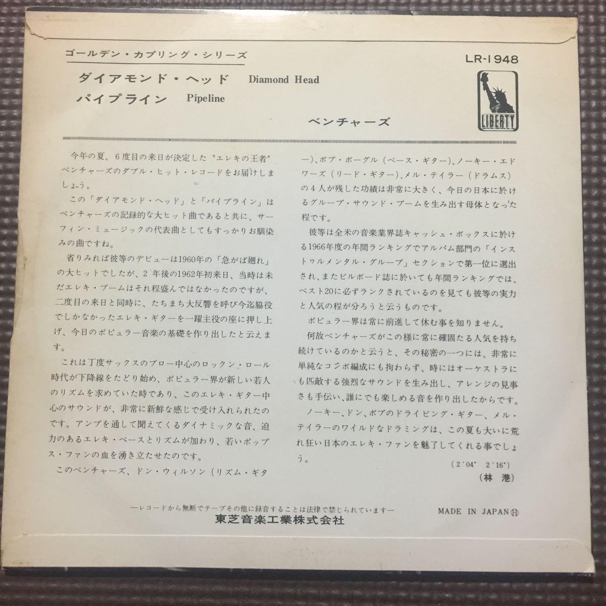 ザ・ベンチャーズ ダイアモンド・ヘッド/パイプ・ライン 国内盤7インチシングルレコード