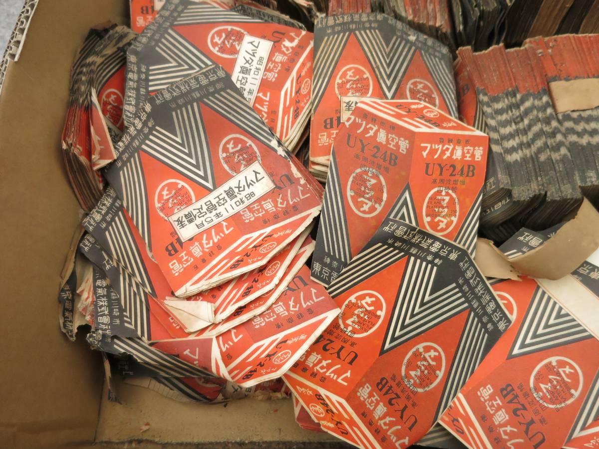 【●】戦前!東京電気株式会社:『マツダ真空管定価票』・一山(デッドストック品)_画像4