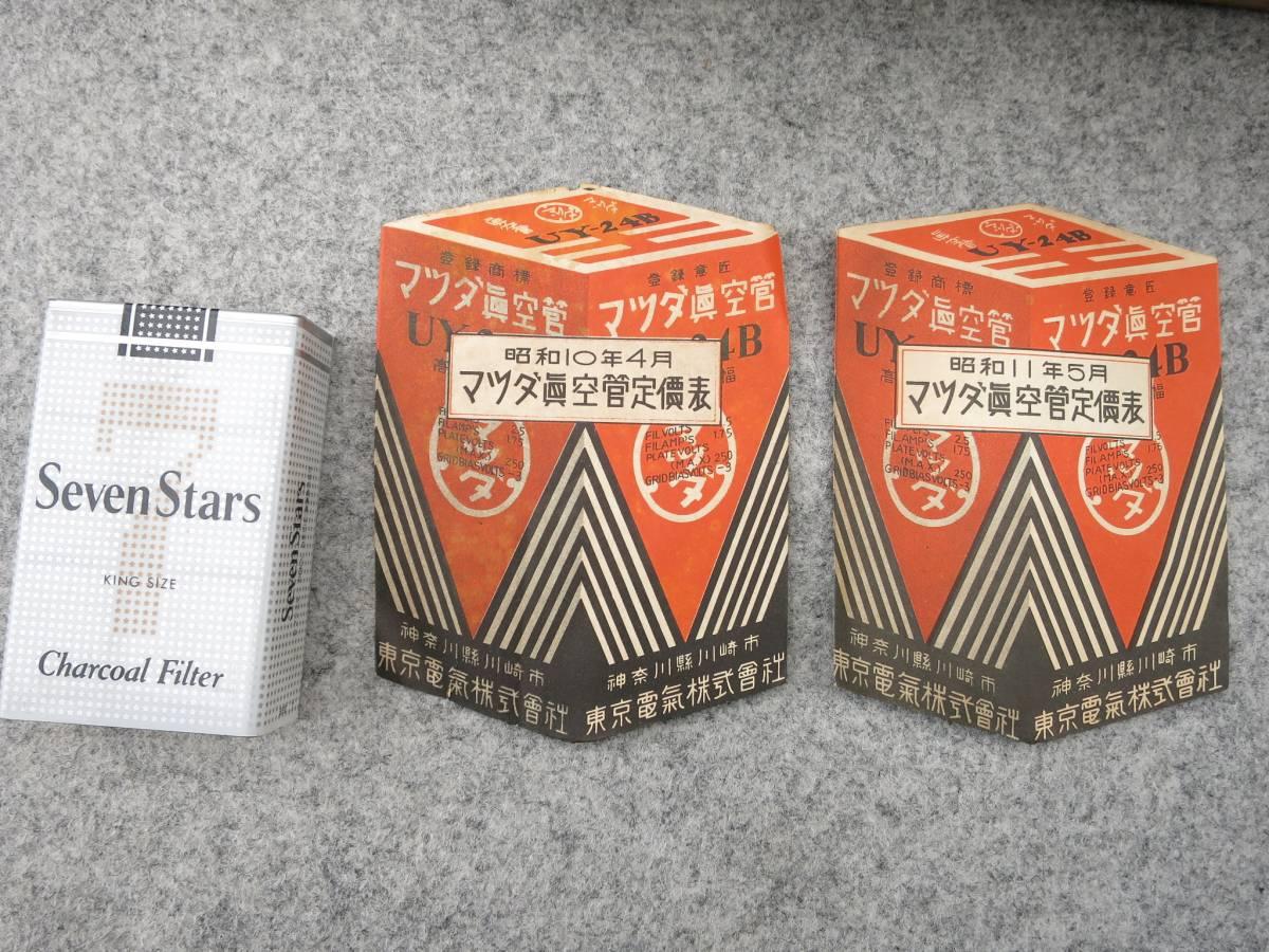 【●】戦前!東京電気株式会社:『マツダ真空管定価票』・一山(デッドストック品)_画像8