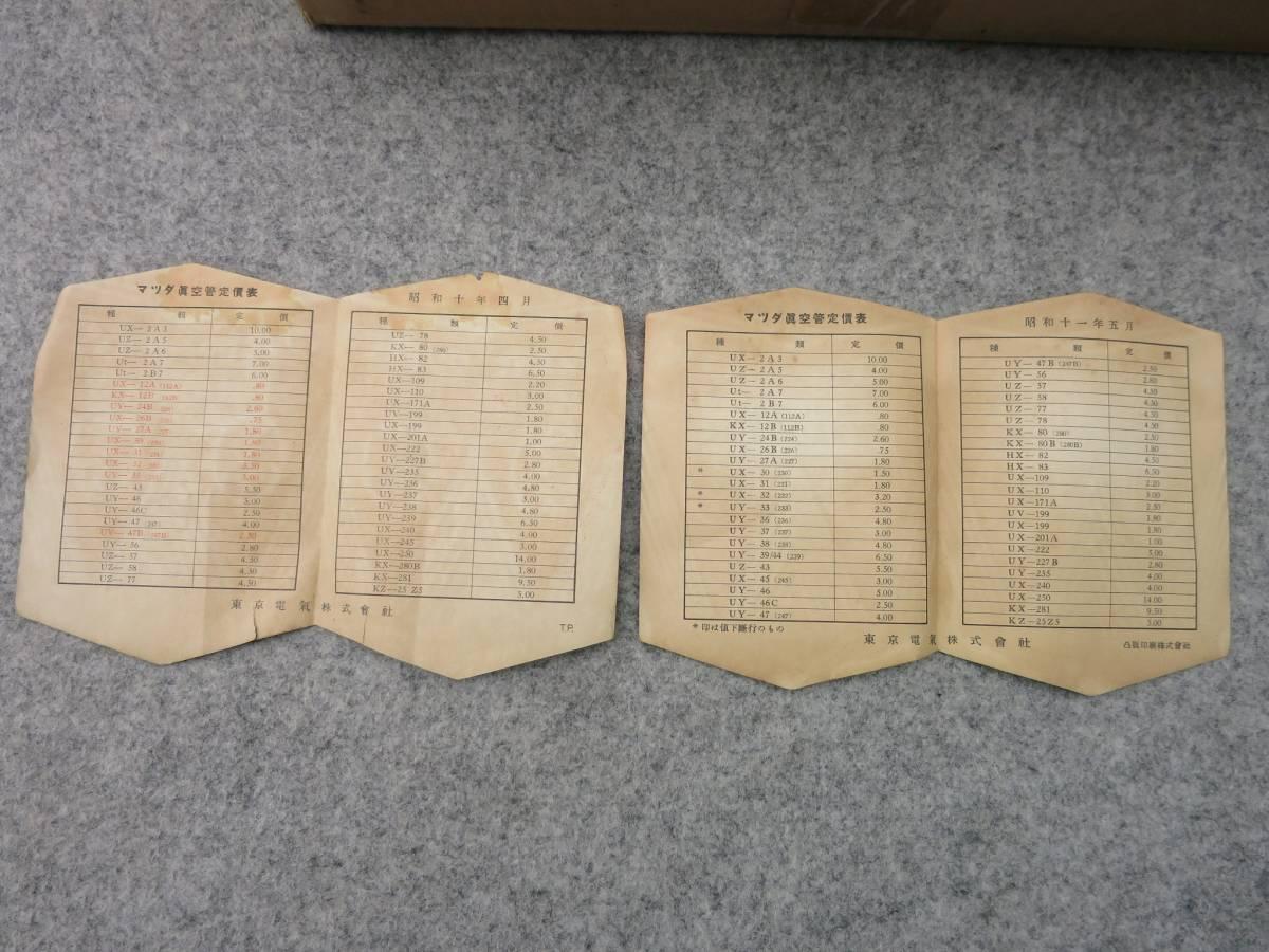 【●】戦前!東京電気株式会社:『マツダ真空管定価票』・一山(デッドストック品)_画像10