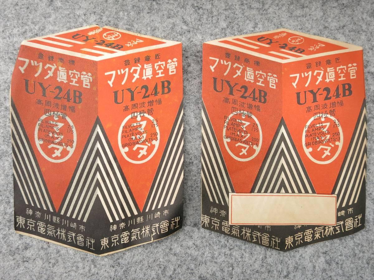 【●】戦前!東京電気株式会社:『マツダ真空管定価票』・一山(デッドストック品)_画像9