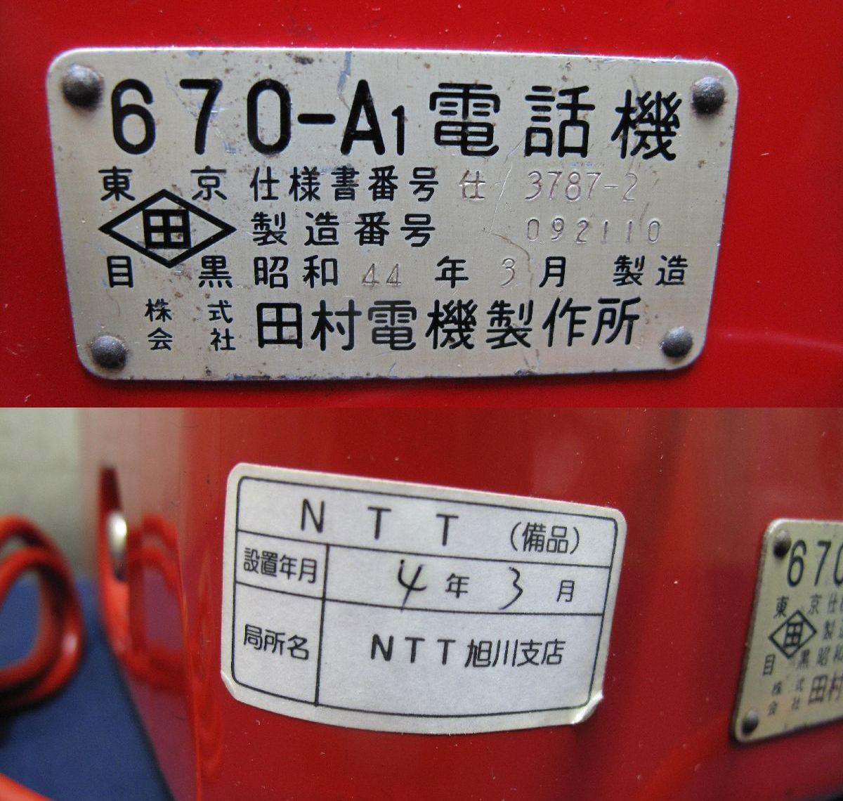 赤電話 公衆電話(263)田村電機製作所 670-A1 昭和44年3月 昭和レトロ _画像10