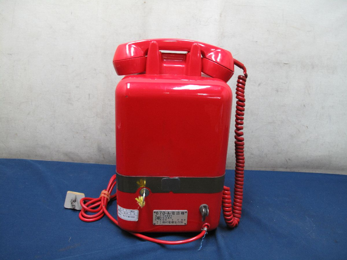 赤電話 公衆電話(263)田村電機製作所 670-A1 昭和44年3月 昭和レトロ _画像6